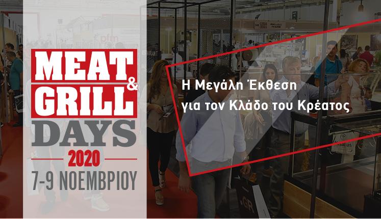 Η μεγάλη έκθεση για τον κλάδο του κρέατος στις 7-8-9 Νοεμβρίου 2020 στο Metropolitan Expo