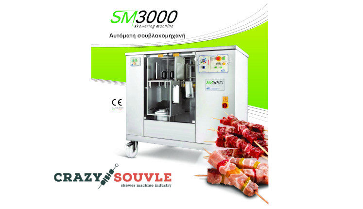 Νέα αυτόματη σουβλακομηχανή SM3000