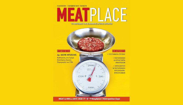 Το Meat Place καλωσορίζει ως αρχισυντάκτη τον Πάνο Κατσαχνιά