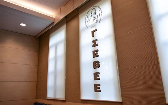 Τρία νέα μέλη της ΠΟΚΚ στο νέο Δ.Σ. της ΓΣΕΒΕΕ και ένα στην Ελεγκτική Επιτροπή