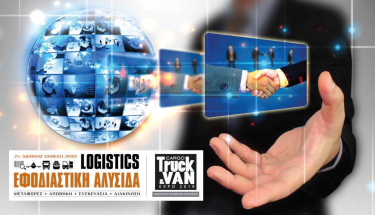 Λύσεις για όλο το φάσμα της Εφοδιαστικής Αλυσίδας και των Μεταφορών θα παρουσιαστούν το Νοέμβριο στοMetropolitanΕxpo