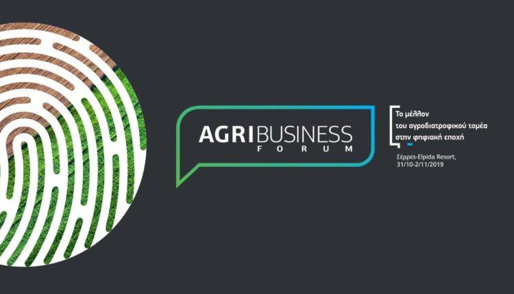 AgriBusiness Forum 2019: Ξεκινά στις Σέρρες το 2ο διεθνές συνέδριο αγροτεχνολογίας