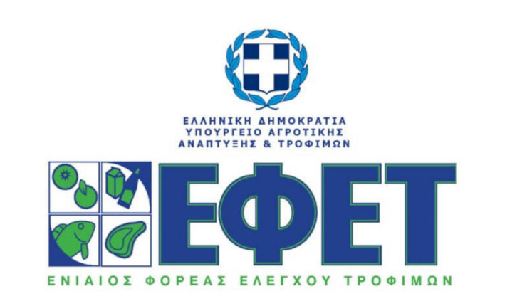 ΕΦΕΤ: Αναστολή υποχρέωσης πληρωμής προστίμων