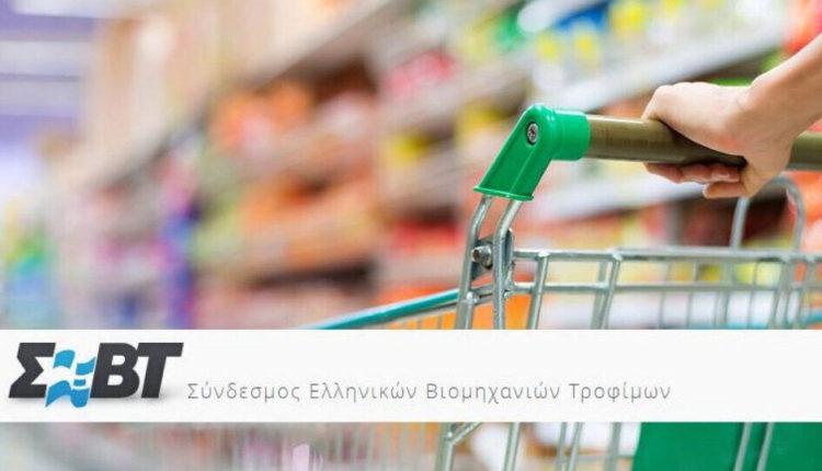 ΣΕΒΤ: Η συμβολή της βιομηχανίας τροφίμων και ποτών στην αντιμετώπιση της κρίσης