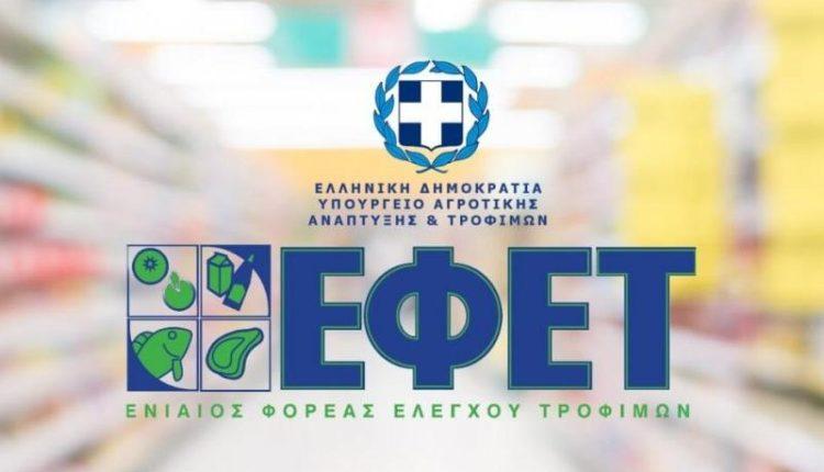 ΕΦΕΤ: Ενημέρωση των καταναλωτών για παραπλανητικές διαφημίσεις τροφίμων