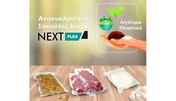 KAPELIS Packaging: Ανακυκλώσιμες Σακούλες Κενού