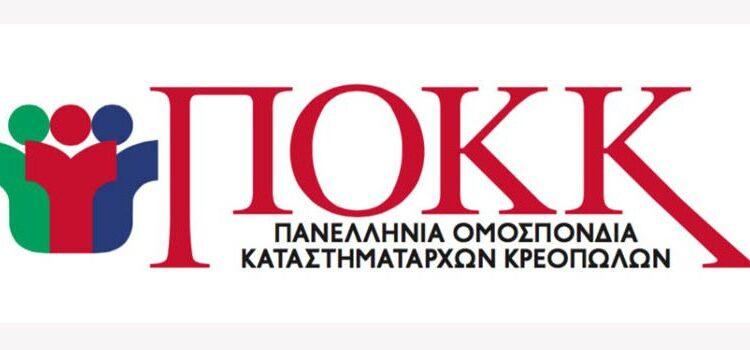 ΠΟΚΚ: Αναβολή της Εκλογοαπολογιστικής της Συνέλευσης μέχρι νεωτέρας
