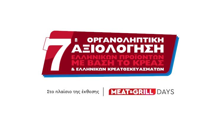 7η Οργανοληπτική Αξιολόγηση Ελληνικών Προϊόντων με Βάση το Κρέας