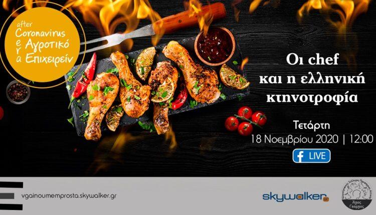 «Οι Chefs και η Ελληνική Κτηνοτροφία»