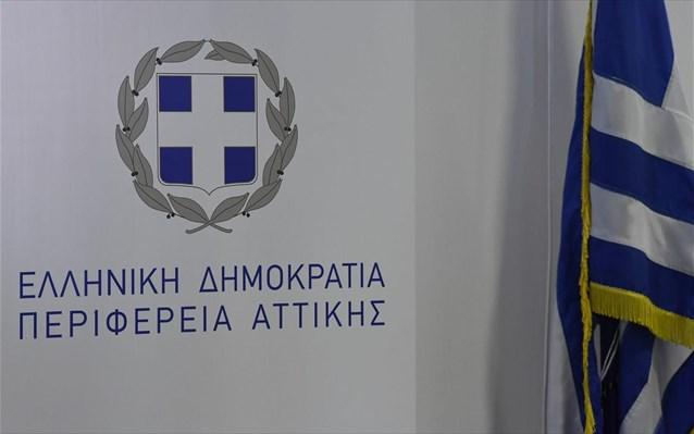 Περιφέρεια Αττικής: Παρατείνεται έως και τις 9 Δεκεμβρίου η προθεσμία υποβολής των αιτήσεων συμμετοχής στο πρόγραμμα της για την ενίσχυση μικρών και πολύ μικρών επιχειρήσεων